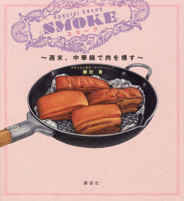 スモーク~週末、中華鍋で肉を燻す~