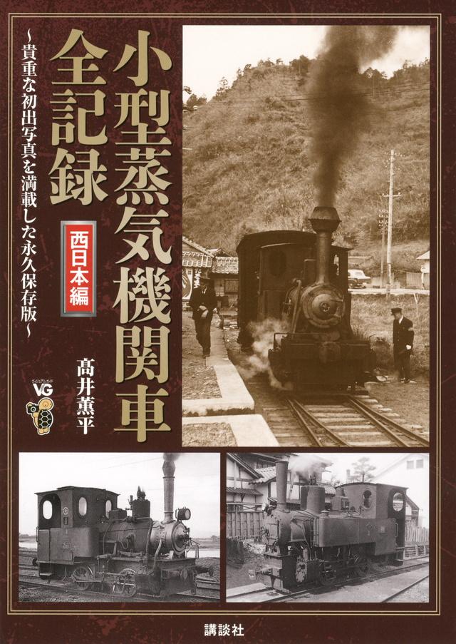 小型蒸気機関車全記録 西日本編
