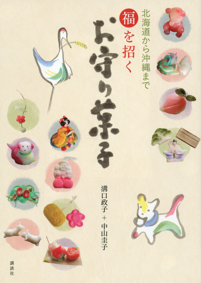 福を招く お守り菓子 北海道から沖縄まで