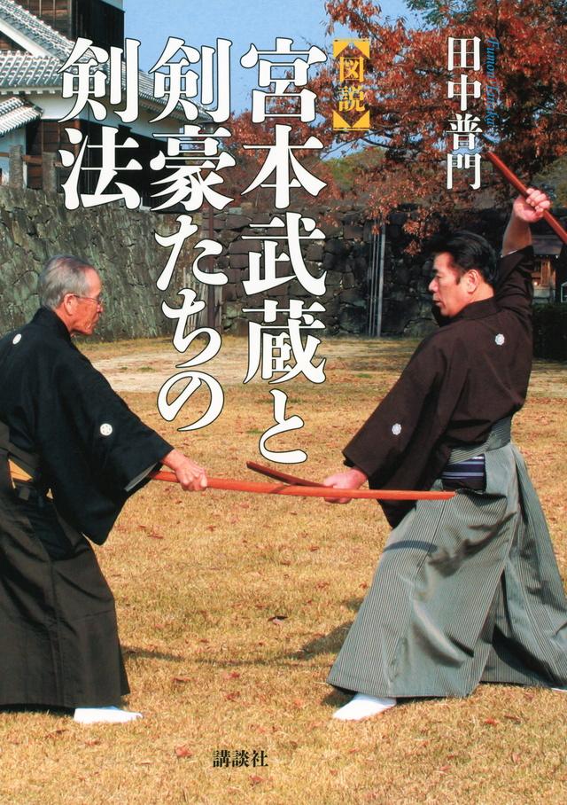 図説・宮本武蔵と剣豪たちの剣法