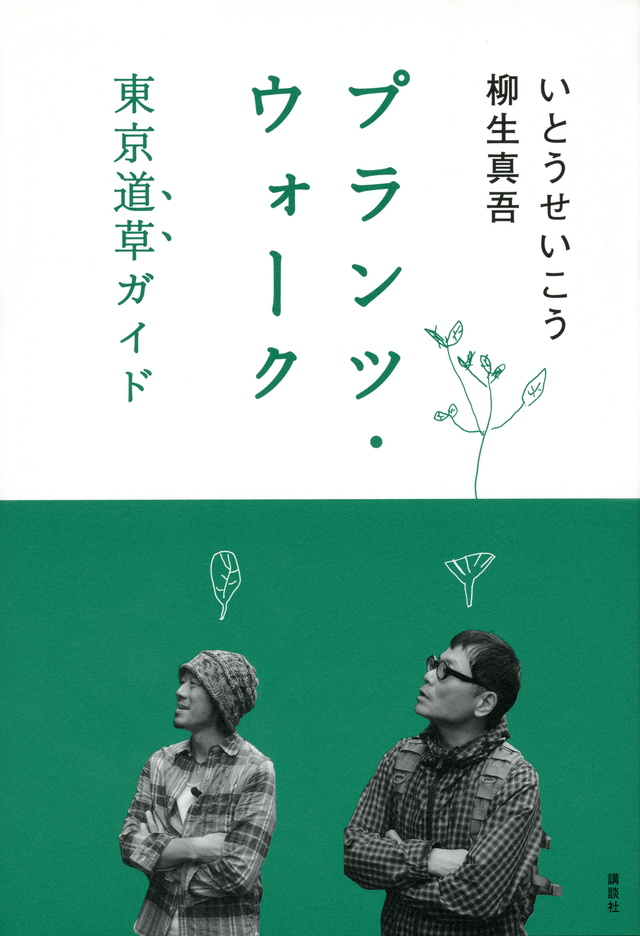 プランツ・ウォーク 東京道草ガイド