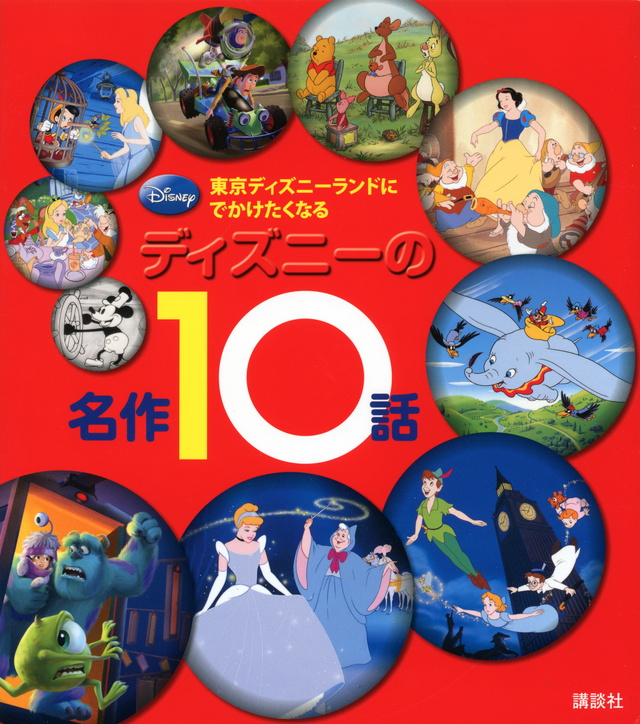 東京ディズニーランドに でかけたくなる ディズニーの名作10話