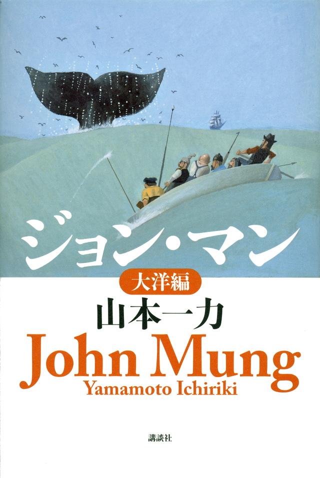 ジョン・マン 大洋編