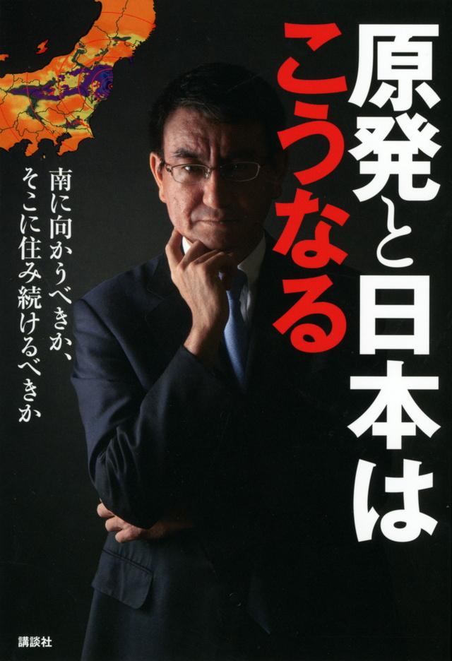 原発と日本はこうなる 南に向かうべきか、そこに住み続けるべき