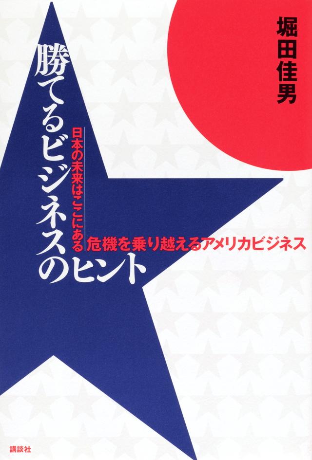 勝てるビジネスのヒント 日本の未来はここにある 危機を乗り越えるアメリカビジネス