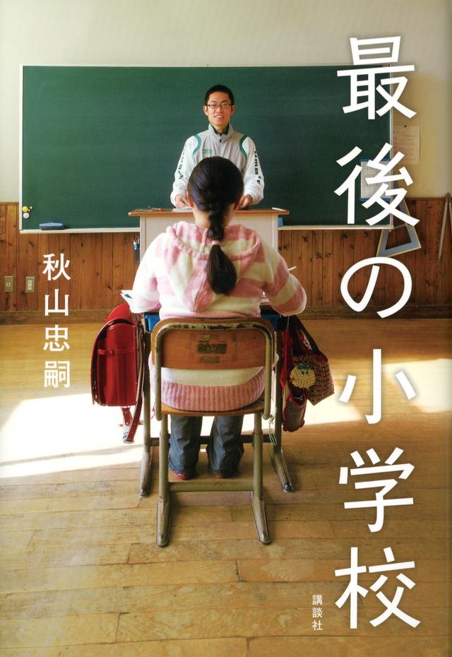 最後の小学校