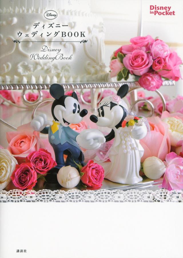 Disney in Pocket ディズニーウェディングBOOK