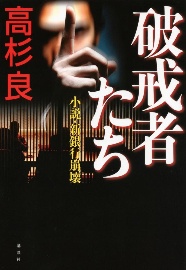 破戒者たち <小説・新銀行崩壊>