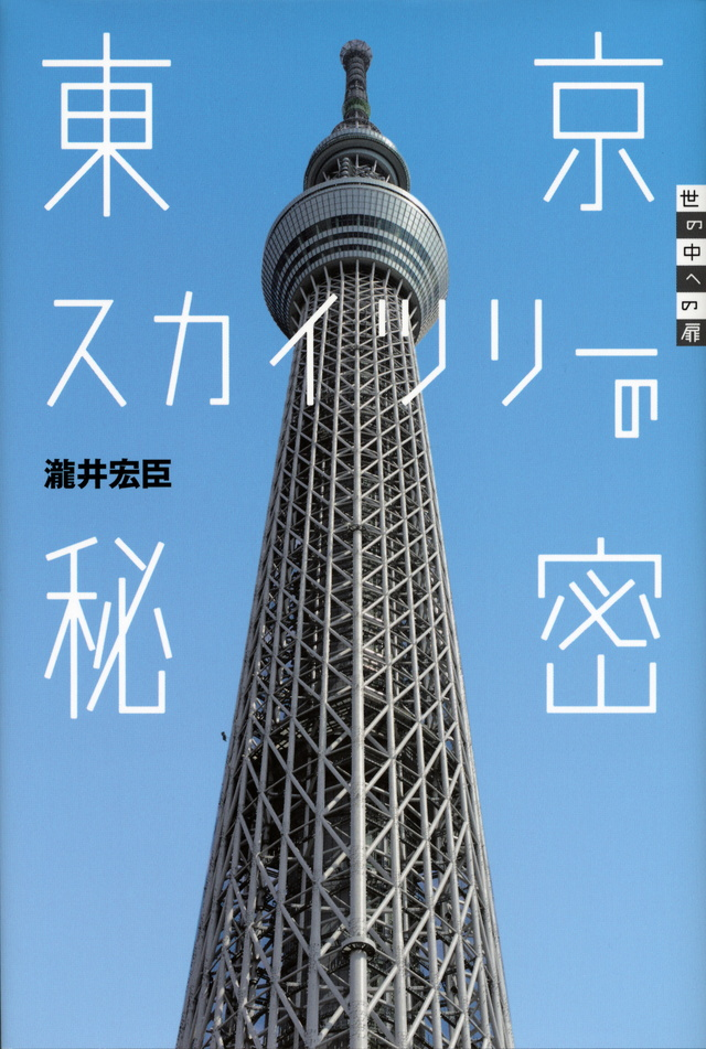 東京スカイツリーの秘密