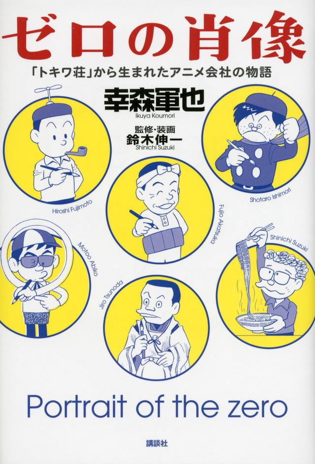 ゼロの肖像 「トキワ荘」から生まれたアニメ会社の物語