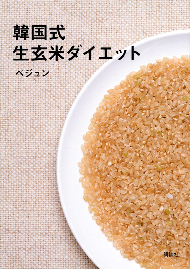 韓国式 生玄米ダイエット