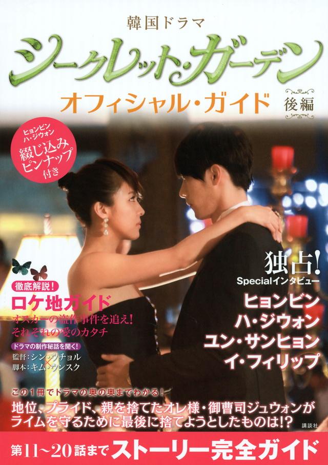 韓国ドラマ「シークレット・ガーデン」オフィシャル・ガイド 後編