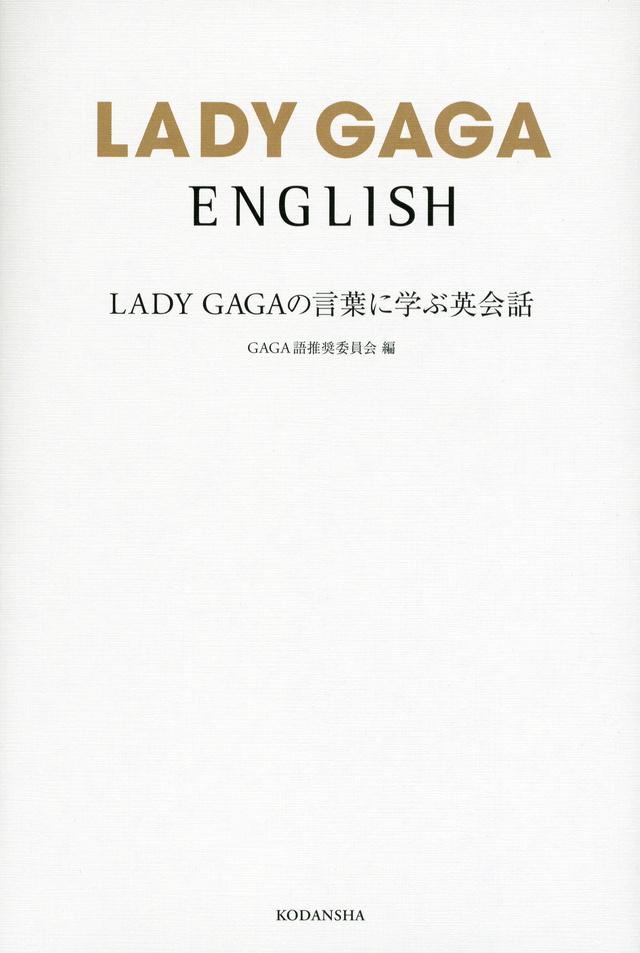 LADY GAGAの言葉に学ぶ英会話