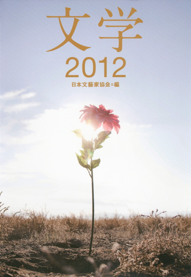 文学2012