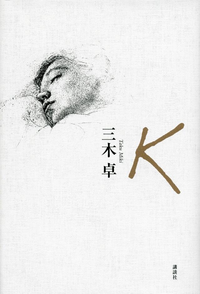 三木卓 K