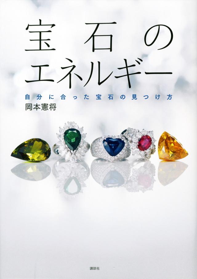 宝石のエネルギー 自分に合った宝石の見つけ方