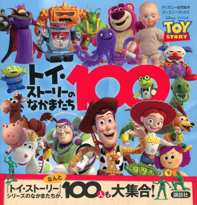 トイ・ストーリーのなかまたち100 (ディズニーブックス)