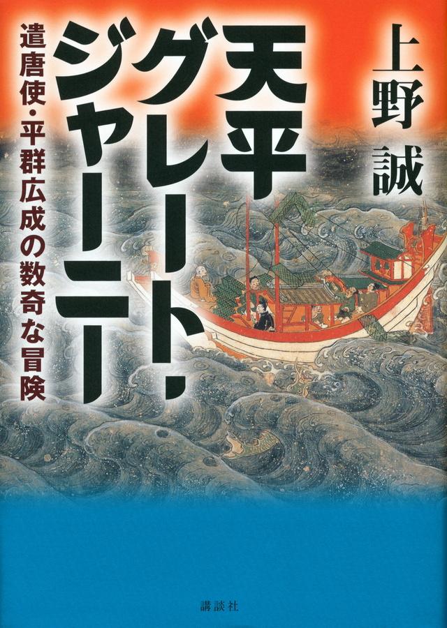 天平グレート・ジャーニー─遣唐使・平群広成の数奇な冒険