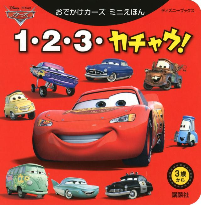 おでかけカーズ ミニえほん 1・2・3・カチャウ!  (ディズニーブックス)
