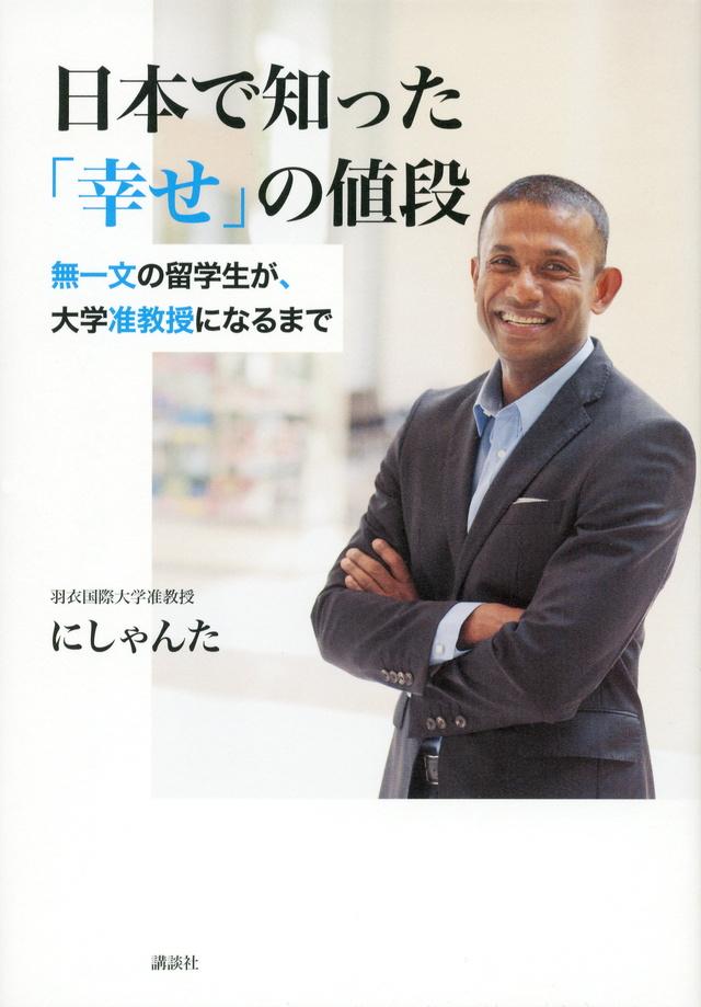 日本で知った「幸せ」の値段 無一文の留学生が、大学准教授になるまで