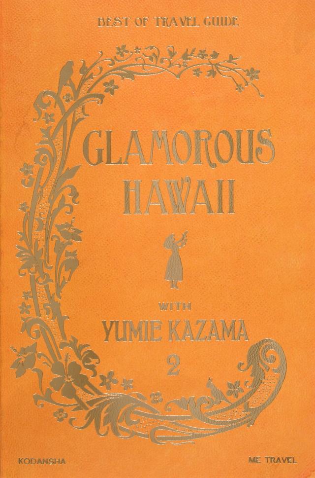 GLAMOROUS HAWAII WITH YUMIE KAZAMA 2