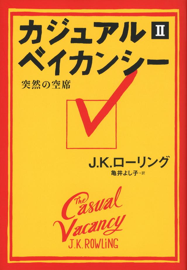 カジュアル・ベイカンシー 突然の空席 2