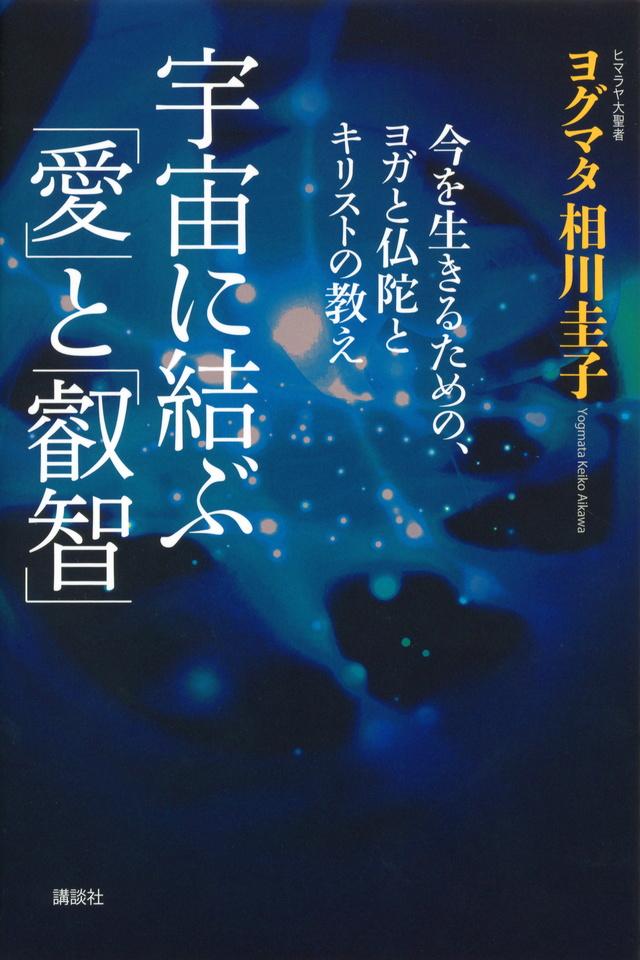 宇宙に結ぶ「愛」と「叡智」  今を生きるための、ヨガと仏陀とキリストの教え