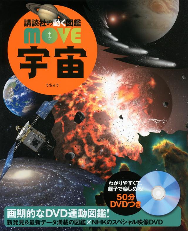 MOVE 宇宙