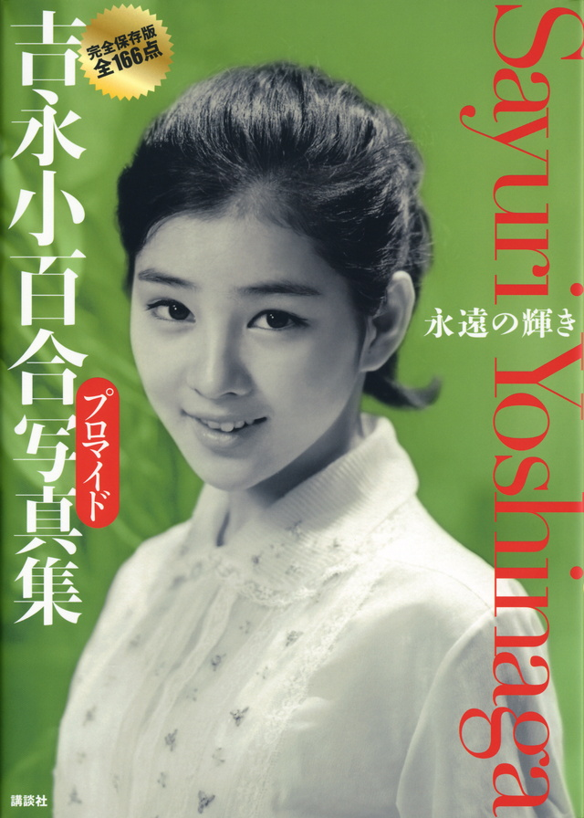 吉永小百合プロマイド写真集 永遠の輝き