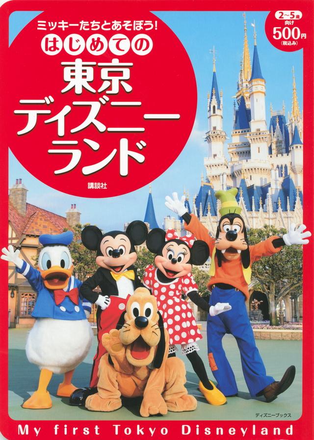 はじめての東京ディズニーランド