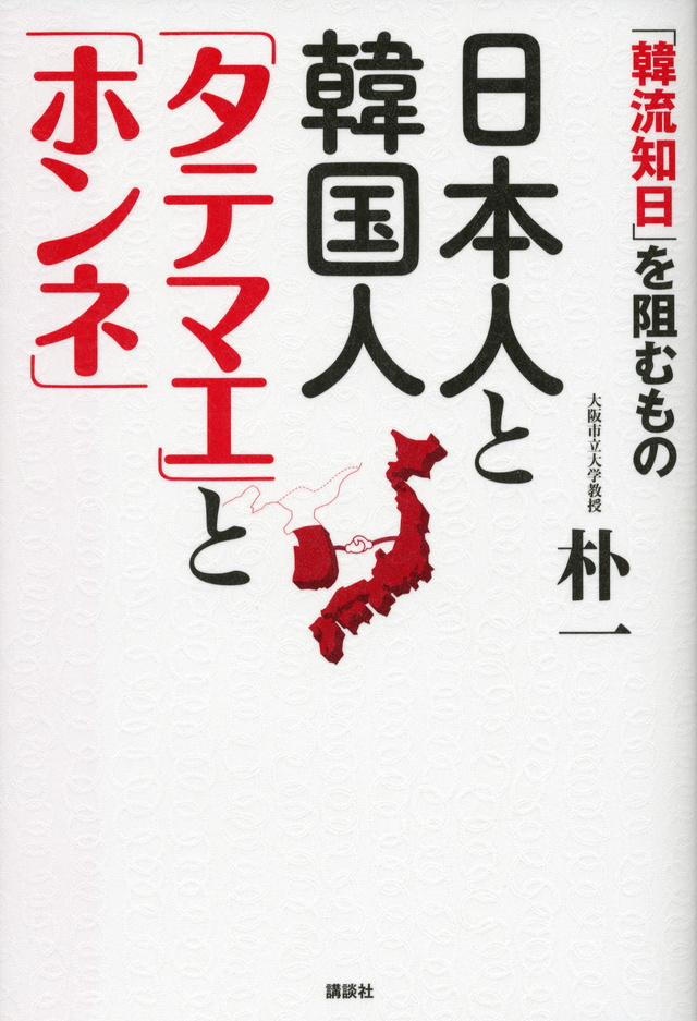 日本人と韓国人「タテマエ」と「ホンネ」 「韓流知日」を阻む