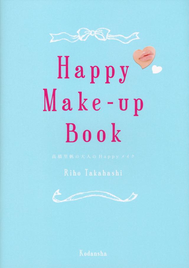 Happy Make-up Book 高橋里帆の大人のHappyメイク