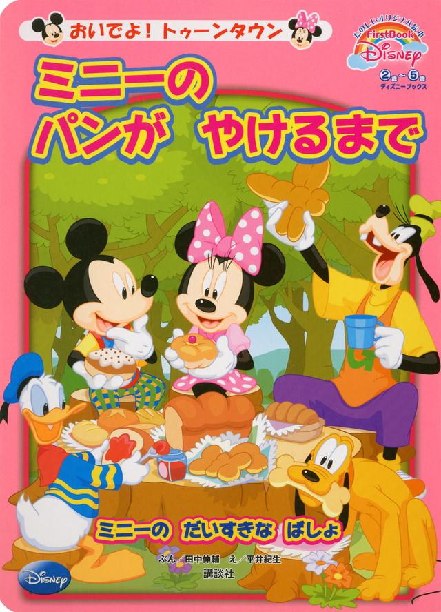 おいでよ! トゥーンタウン ミニーの パンが やけるまで First Book Disney (ディズニーブックス)