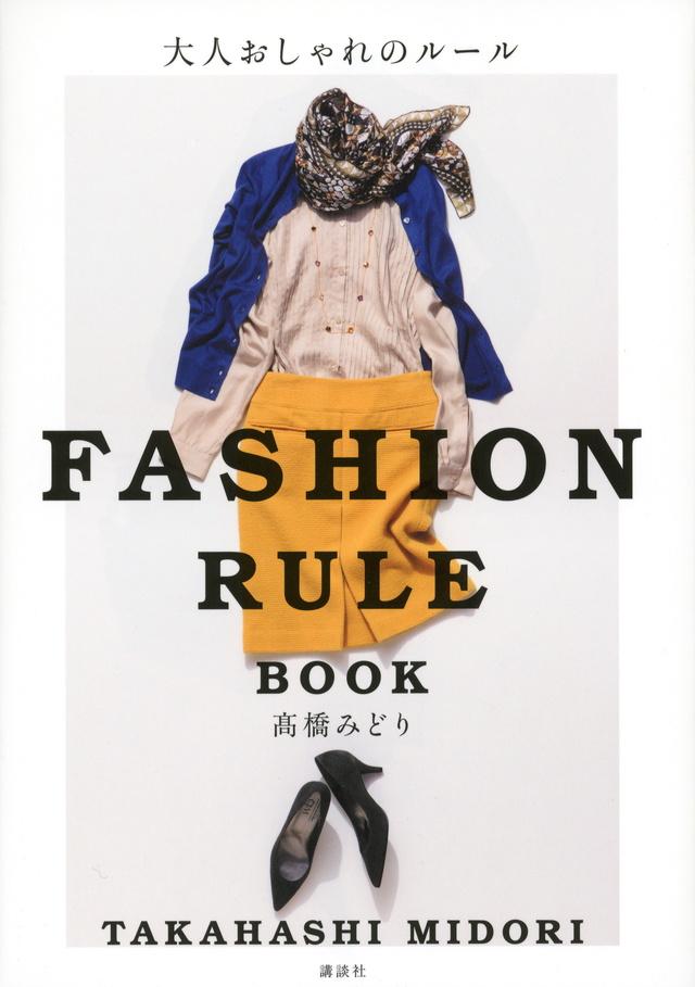 大人おしゃれのルール FASHION RULE BOOK