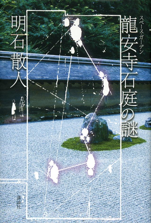 龍安寺石庭の謎 スペース・ガーデン