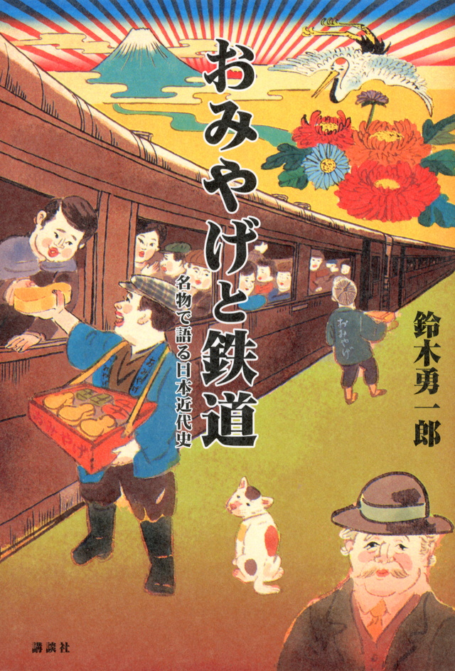 おみやげと鉄道 名物で語る日本近代史