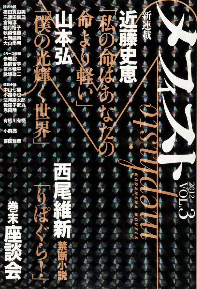 メフィスト 2012 VOL.3