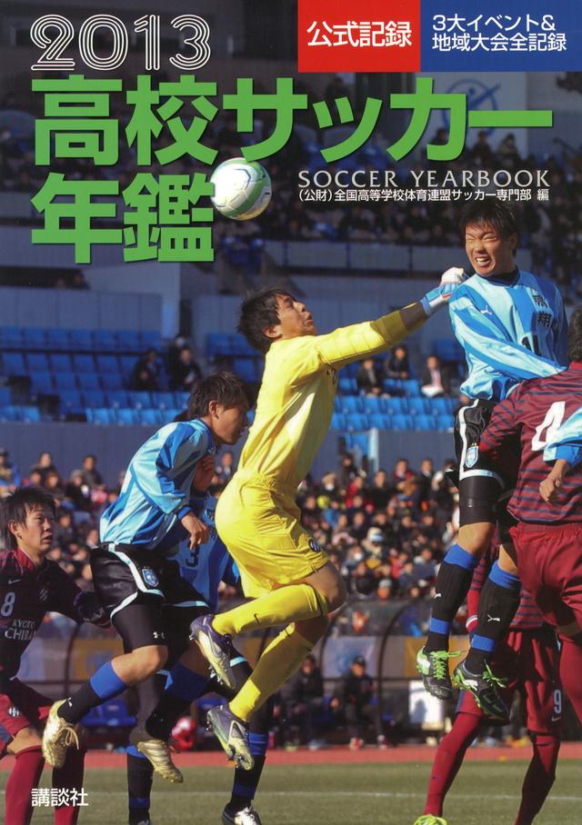 2013高校サッカー年鑑
