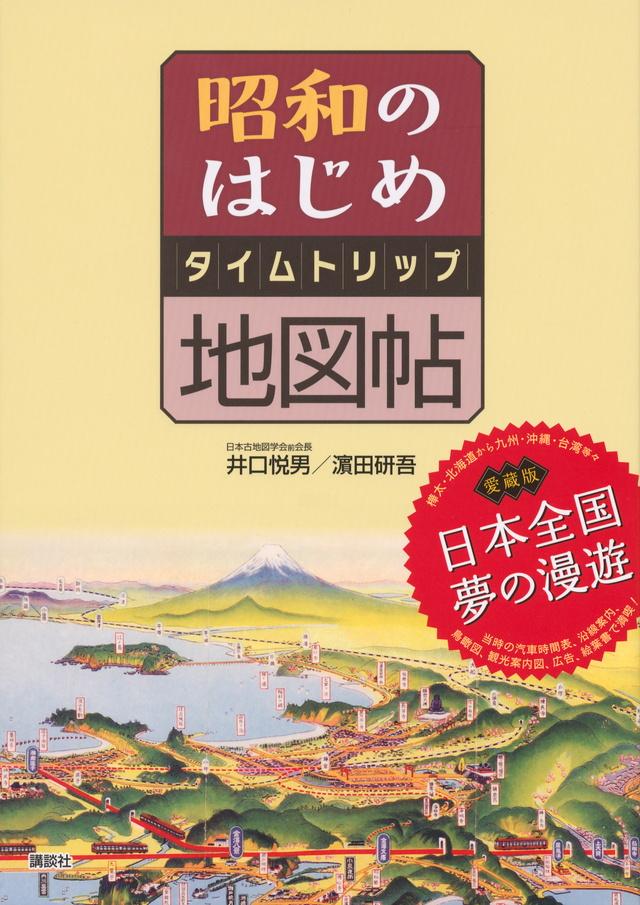 昭和のはじめ タイムトリップ地図帖