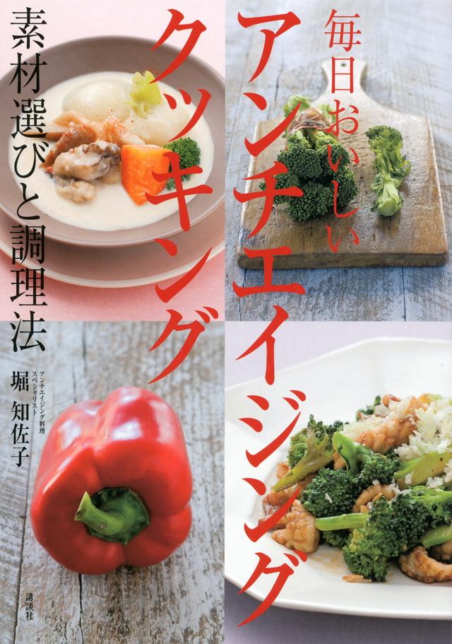 毎日おいしい アンチエイジングクッキング 素材選びと調理法