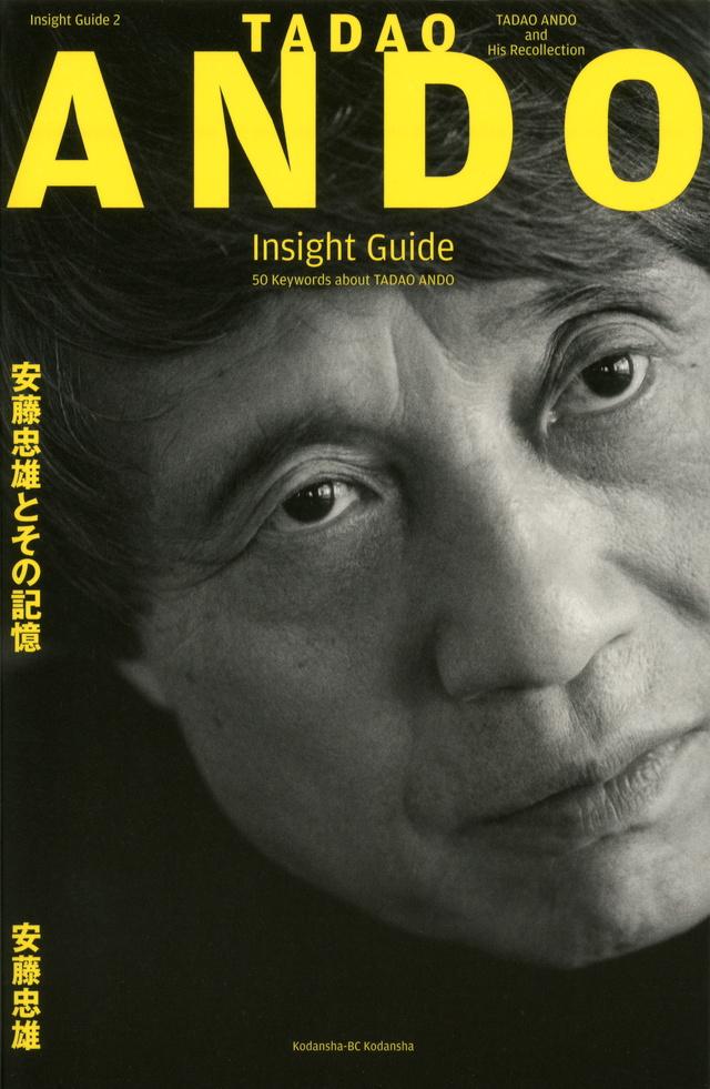 TADAO ANDO Insight Guide 安藤忠雄とその記憶