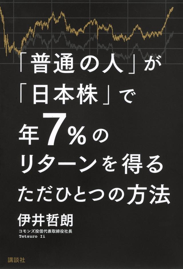 「普通の人」が「日本株」で年7%のリターンを得るただひとつの方法