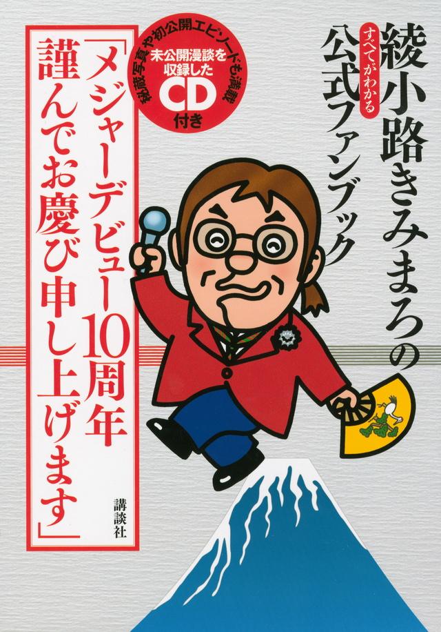 綾小路きみまろのすべてがわかる公式ファンブック 「メジャーデビュー10周年謹んでお慶び申し上げます」