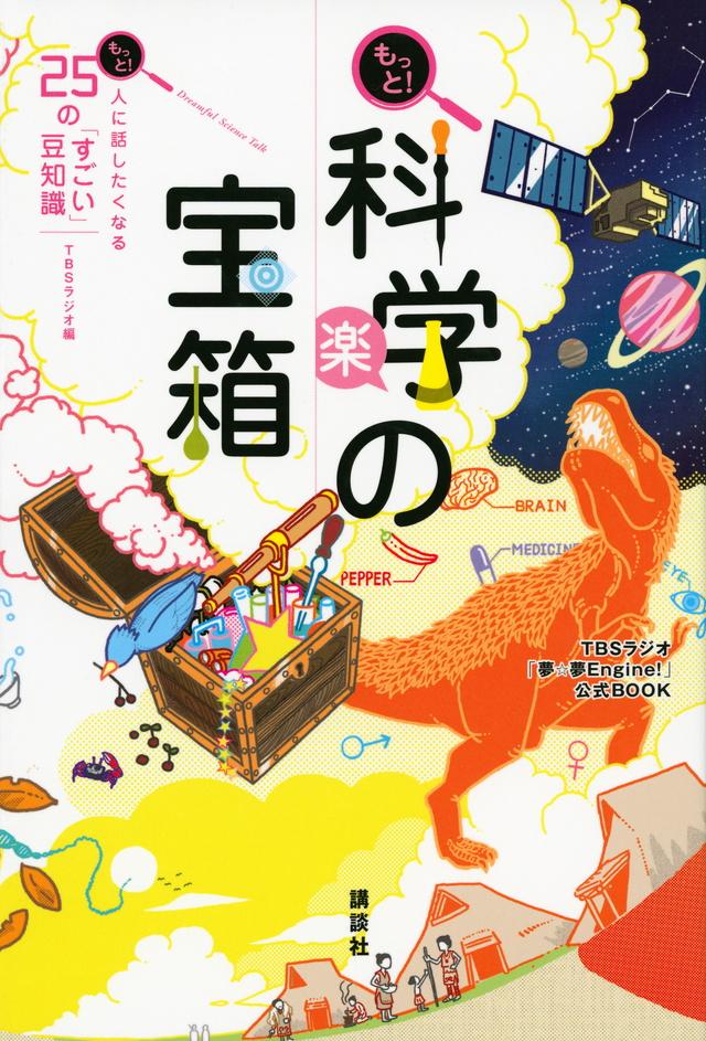 もっと! 科学の宝箱 もっと! 人に話したくなる25の「すごい」豆知識 TBSラジオ「夢☆夢Engine!」公式BOOK