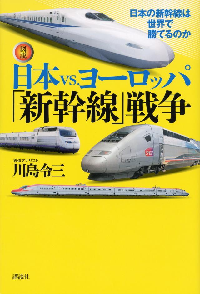 [図説]日本vs.ヨーロッパ「新幹線」戦争――日本の新幹線は世界で勝てるのか