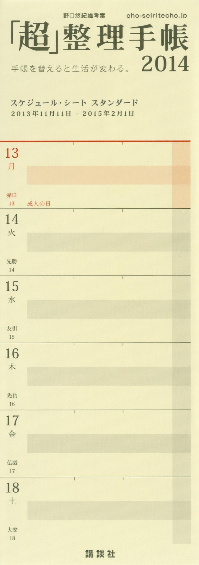 「超」整理手帳 スケジュール・シート スタンダード2014