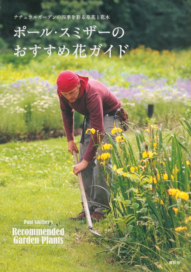 ナチュラルガーデンの四季を彩る草花と花木 ポール・スミザー