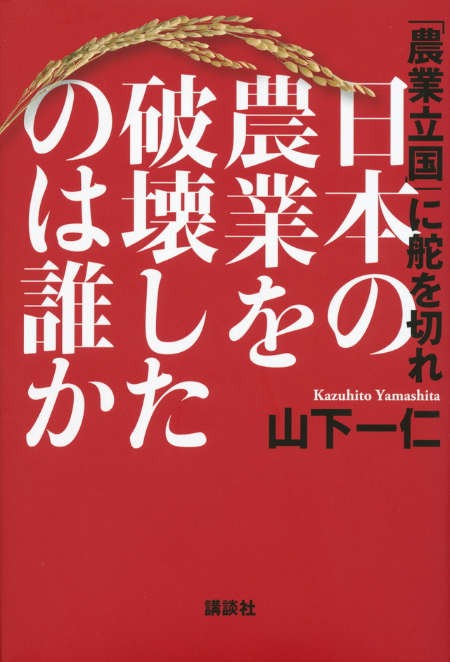 日本の農業を破壊したのは誰か 「農業立国」に舵を切れ
