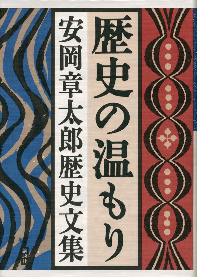歴史の温もり 安岡章太郎歴史文集