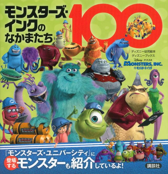 モンスターズ・インクのなかまたち100 (ディズニーブックス)